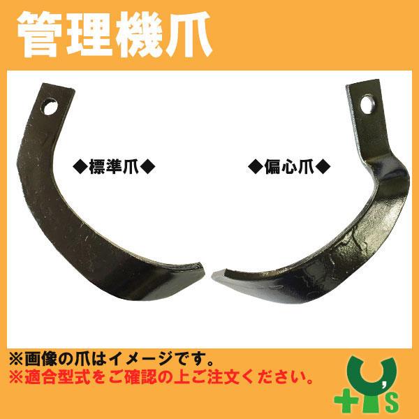 シバウラ 管理機 爪 12-114  12本組 【日本製】清製D