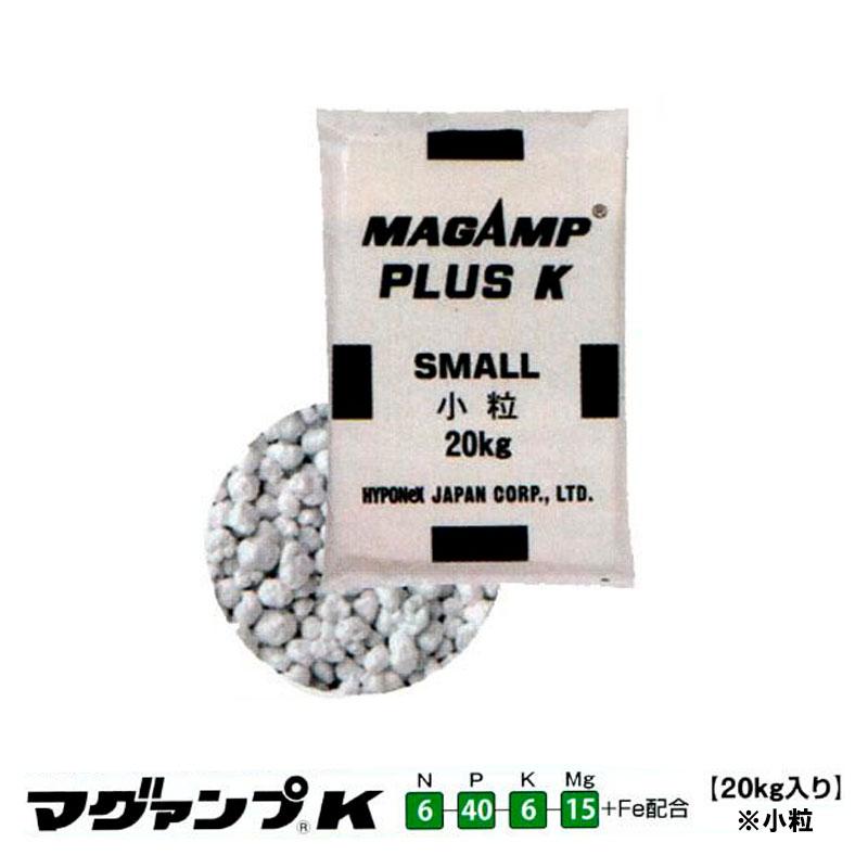 【個人宅配送不可】 【業務用】 マグァンプ K 小粒 20kg 肥効期間【1.5ヶ月】 6-40-6-15+Fe配合 緩行性肥料 マグアンプK ハイポネックス HYPONeX タ種【代引不可】