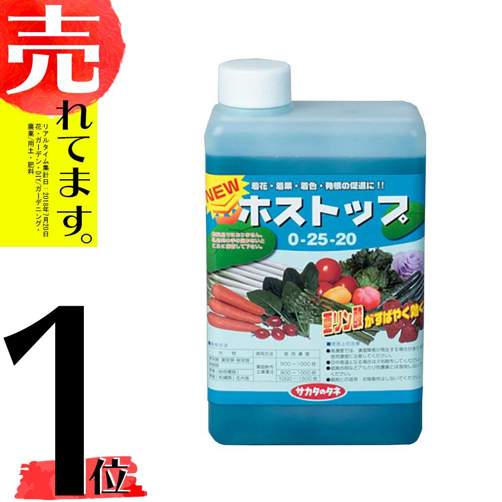 チッ素過多での徒長を防止する 高級品 新発売 ホストップ 1L 高機能液肥 亜リン酸液肥 代引不可 液体肥料 サカタのタネ サT