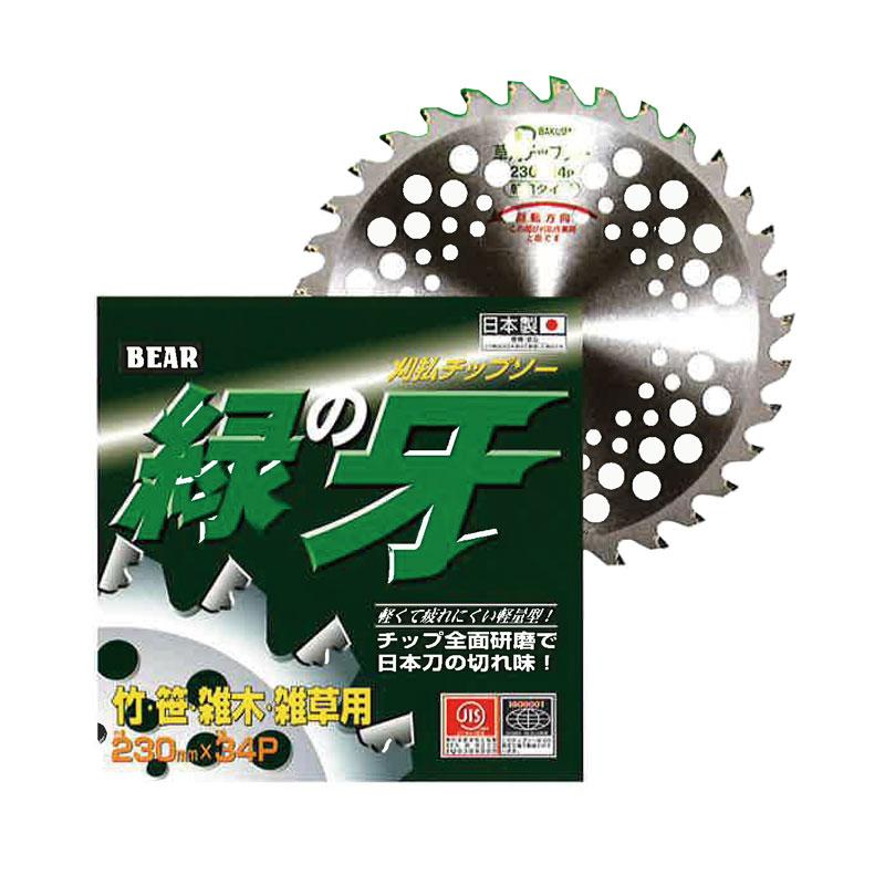 【30枚】草刈 チップソー 緑の牙230 230×34P バクマH