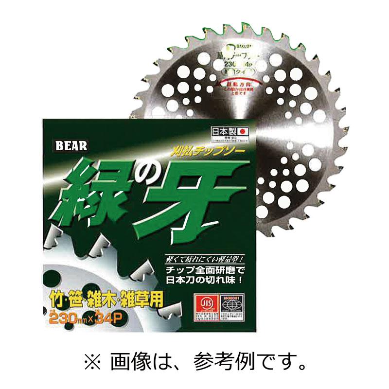 【30枚】草刈 チップソー 緑の牙 からまん軽量230 230×34P バクマH
