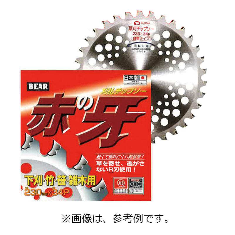 【30枚】草刈 チップソー 赤の牙 からまん軽量255 255×36P バクマH