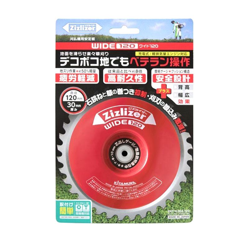 【10個】ジズライザー WIDE120 ( ワイド120 ) ZAT-H30A120 赤 安定板 草刈り機用部品 三冨D