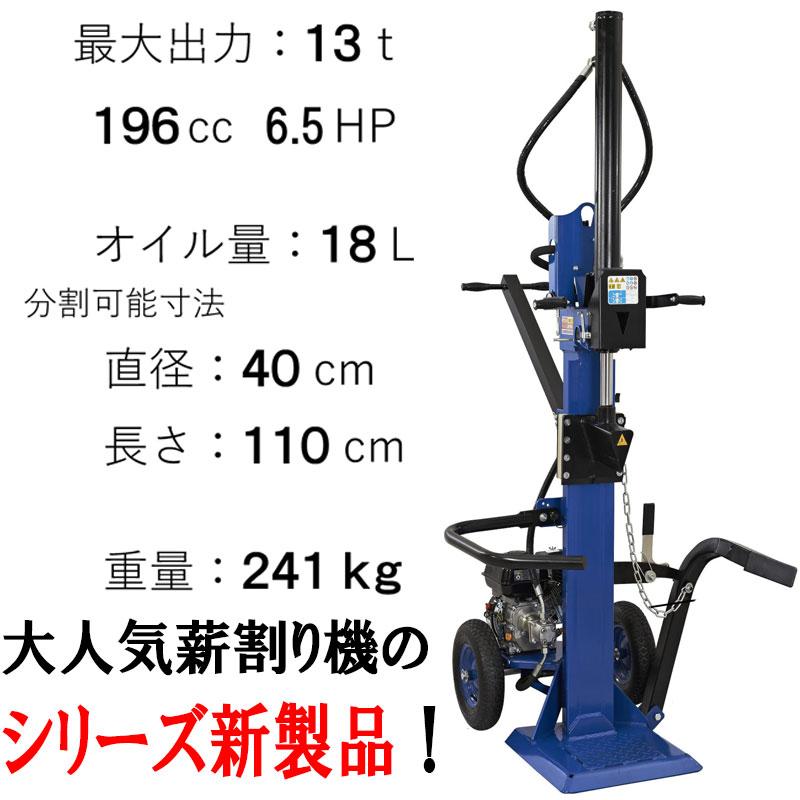 【個人宅配送不可】 薪割り 縦型エンジン式薪割機 13t 木材 薪 強力 大型 シN