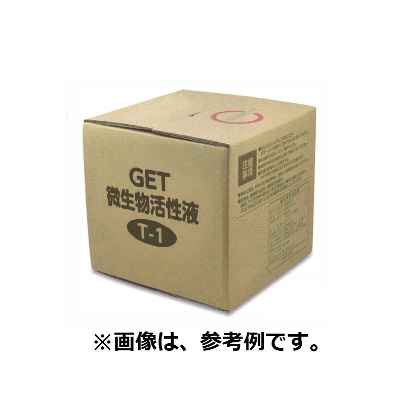 GET微生物活性液T-1 20L 活性液 花ごころ タ種【代引不可】