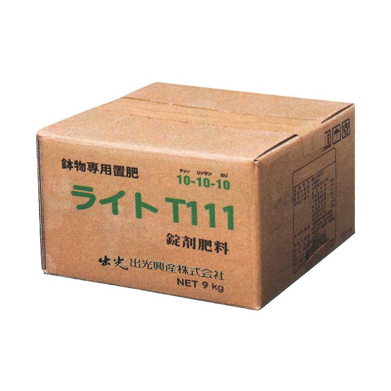 【個人宅配送不可】【5個】 化成置肥ライトT111 9kg 肥料形状S(0.5g) 置肥 置き肥 イチゴ 野菜苗 出光アグリ タ種【代引不可】