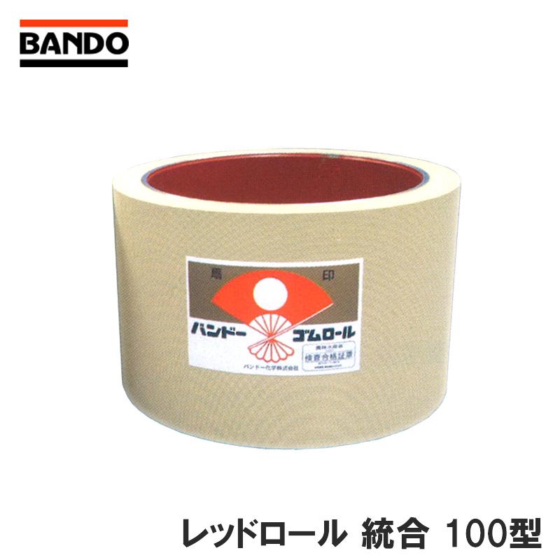 もみすりロール レッドロール 統合 100型 主軸用 井関 佐竹 ヤンマー クボタ シノミヤ バンドー化学 シB 代引不可