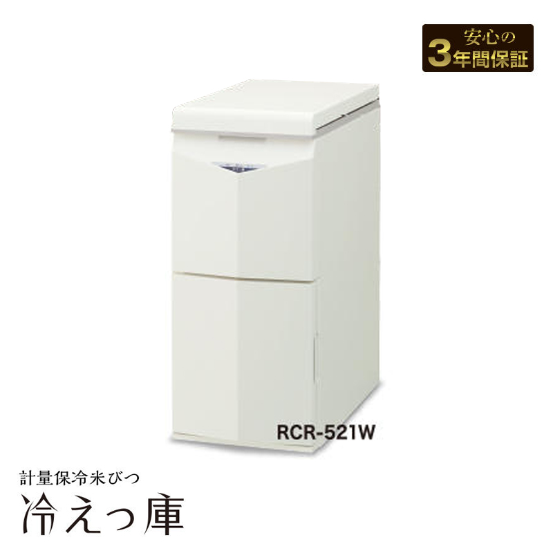 冷えっ庫 計量 保冷 米びつ RCR-521W 収納量約20kg おしゃれ エムケー精工 金T 代引不可