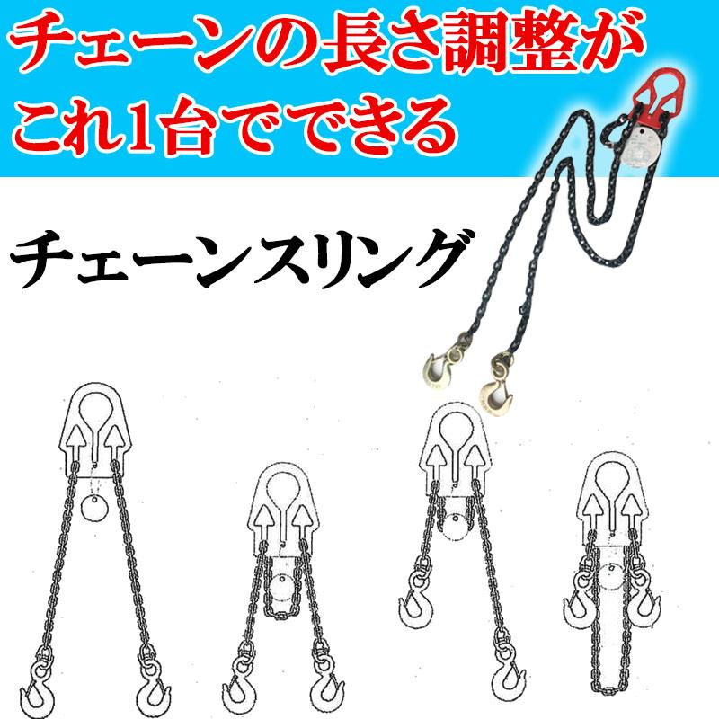 アジャスタブルチェーンスリング ASC0.95-D 2本吊り 有効荷重950kg チェーン有効長1.5m 長さ調整可能 偏荷重吊りOK スリーエッチ HHH H