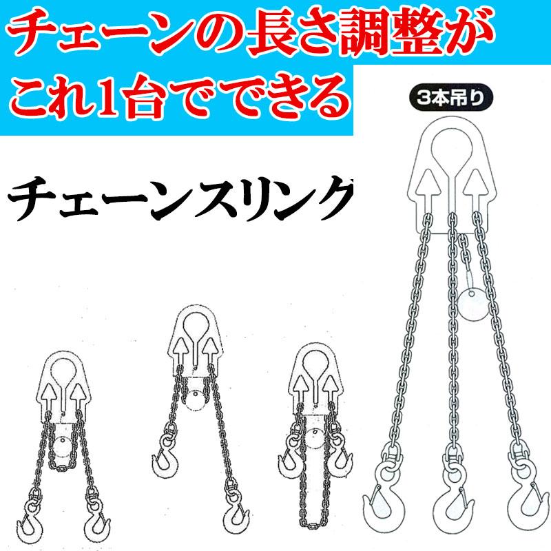 アジャスタブルチェーンスリング ASC1.5-T 3本吊り 有効荷重1.5t チェーン有効長1.5m 長さ調整可能 偏荷重吊りOK スリーエッチ HHH H