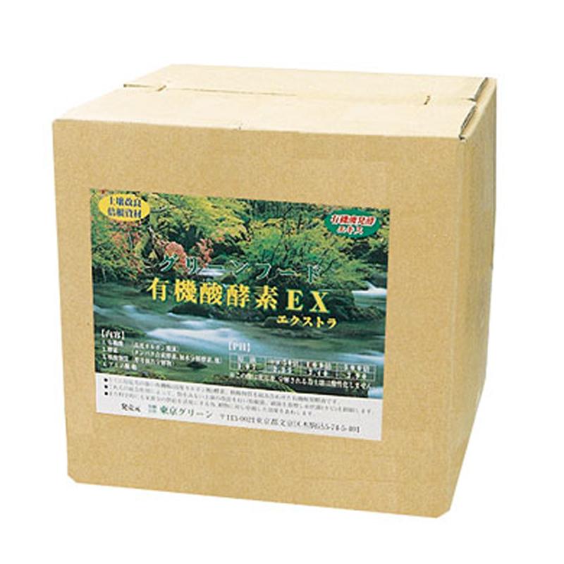 グリーンフード 有機酸酵素EX 10L×2 有機 酵素 微生物環境改善 pH調整 発根促進 土壌改善 肥料 東G 代引不可