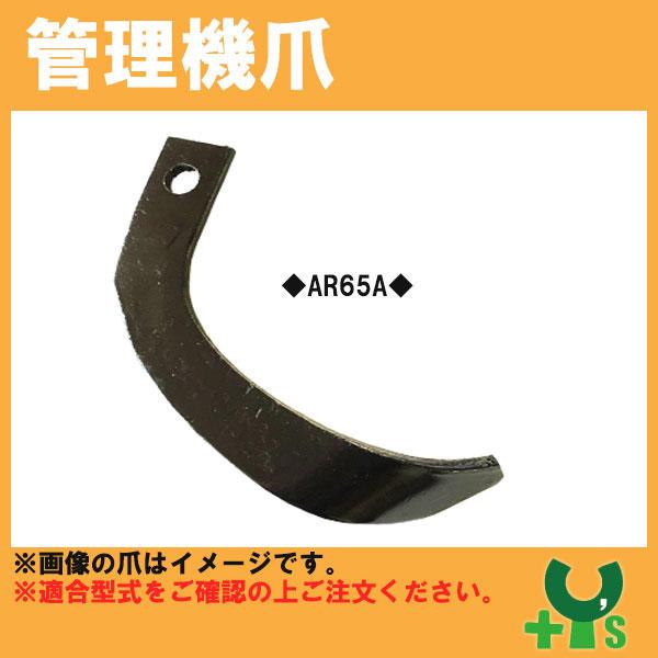 ヤンマー 管理機 爪 18-110 20本組 【日本製】清製D