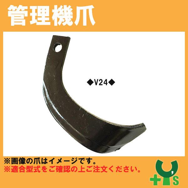 V爪 ヤンマー 管理機 爪 13-120 12本組 【日本製】清製D