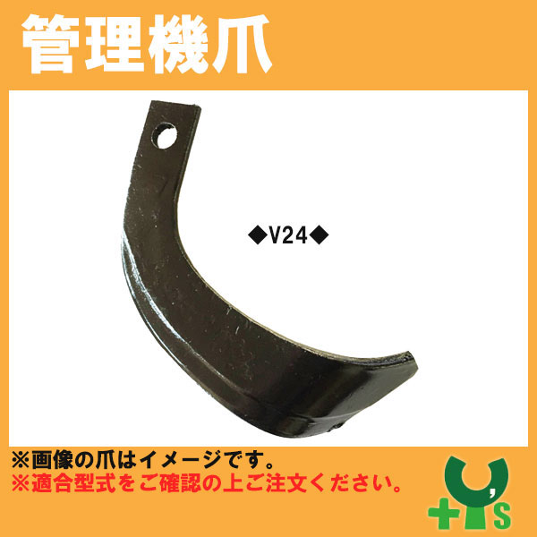 V爪 ヤンマー 管理機 爪 13-160 14本組 【日本製】清製D