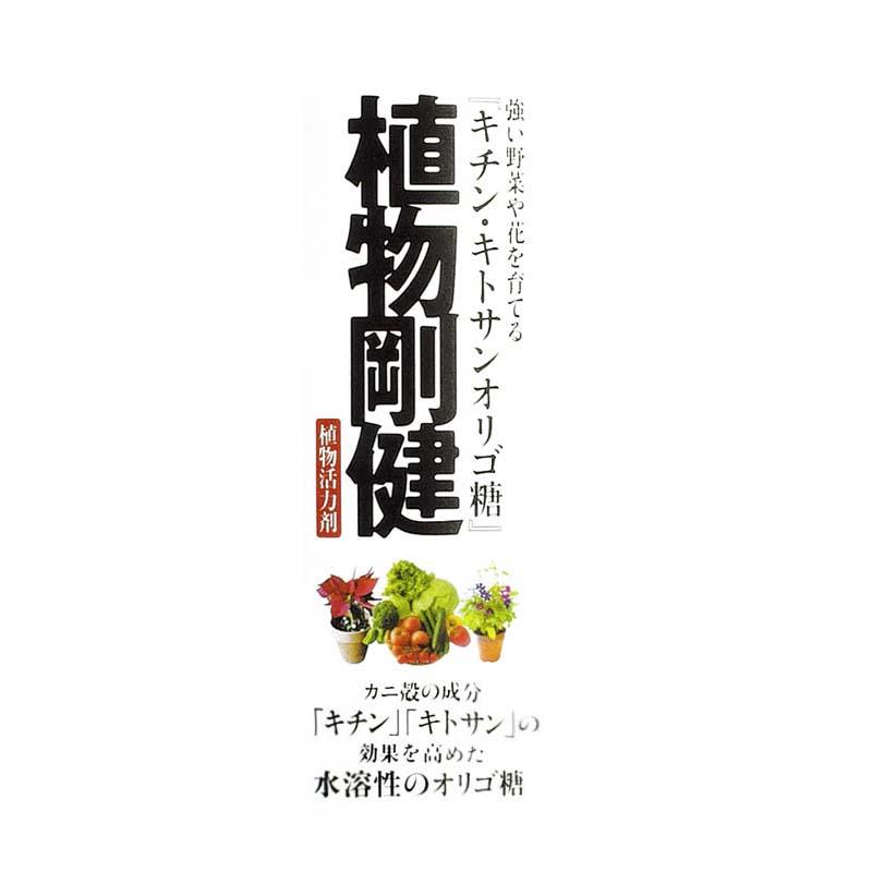 植物活力剤 植物剛健 20L キチン キトサンオリゴ糖 希釈タイプ 福井シード 米S【代引不可】