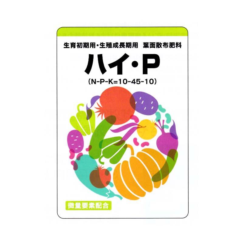 高濃度葉面散布肥料 ハイ・P 11.3kg 福井シード 花芽促進 ハイP 米S【代引不可】