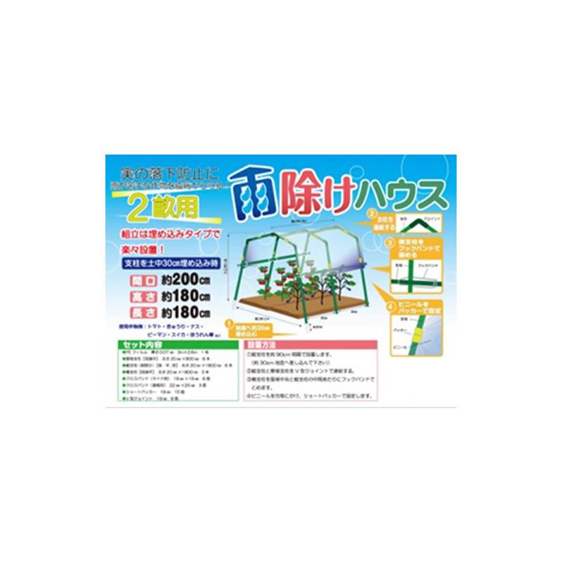 【4個】雨除けハウス 2畝用 間口200cm 高さ180cm 長さ180cm シンセイ シN 直送