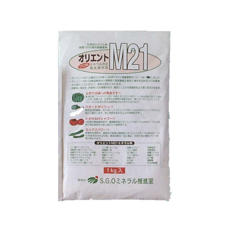 [10個] オリエントM21 1kg ミネラル欠乏 緊急補完剤 連作障害抑止 微量要素欠乏 土壌改良材 サングリーンオリエント タ種 代引不可