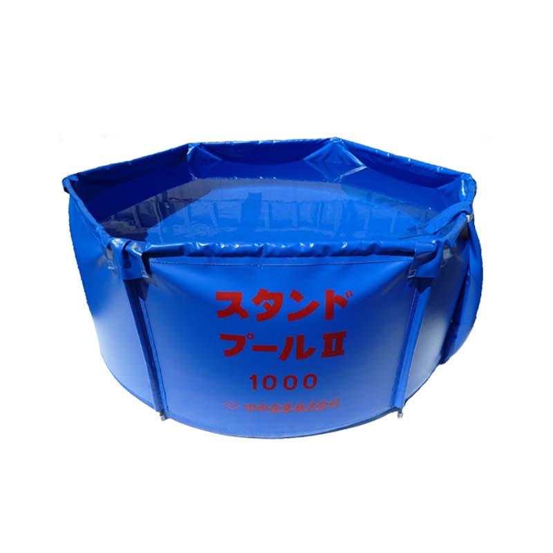 スタンドプールII 1000L 直径1350×高さ700mm 組立不要 収納バッグ付 水槽 貯蔵 希釈 田中産業 日B
