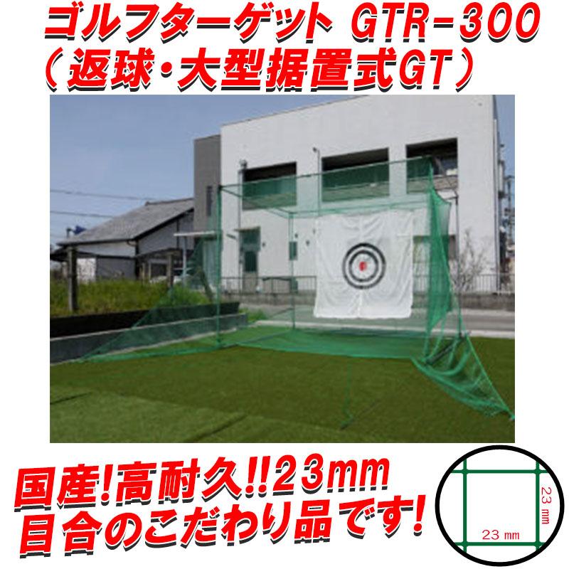 個人宅配送不可 ゴルフターゲット 返球 大型据置式GT GTR-300 目合い 23mm 高耐久 ゴルフネット 国産 南E 送料無料 代引不可