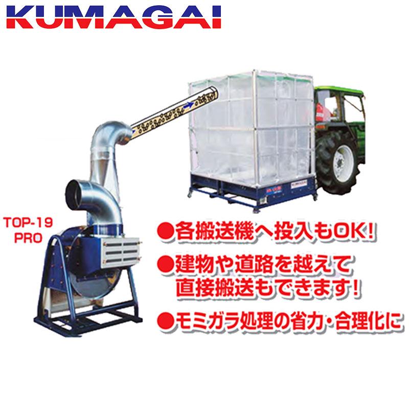 送塵機 TOP-19PROM2.2 モーター付 籾殻処理 モミガラ KUMAGAI 熊谷農機 【送料無料】 【代引不可】