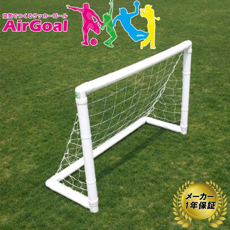 AirGoal エアーゴール Medium 幼稚園・保育園向け AG-F02 メーカー保証 1年 サッカー ゴール 空気 組立簡単 室内 フットサルにも フG 代引不可