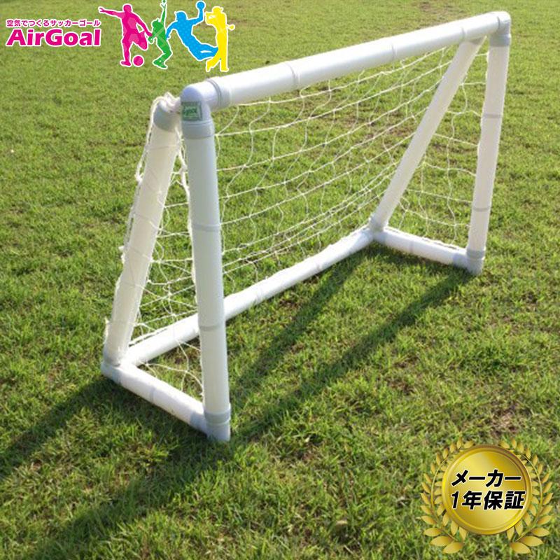AirGoal エアーゴール MediumA 幼稚園・保育園向け [AG-F02A] メーカー保証 1年 サッカー ゴール 空気 組立簡単 室内 フットサルにも フG 【代引不可】