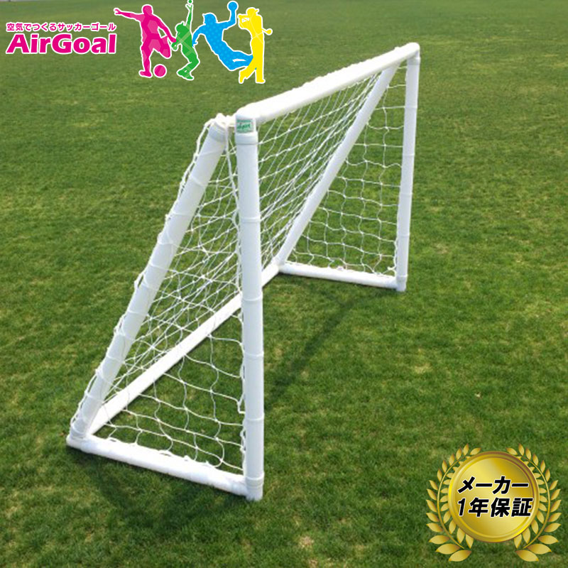 AirGoal エアーゴール LargeA 幼稚園・保育園向け AG-F04A メーカー保証 1年 サッカー ゴール 空気 組立簡単 室内 フットサルにも フG 代引不可