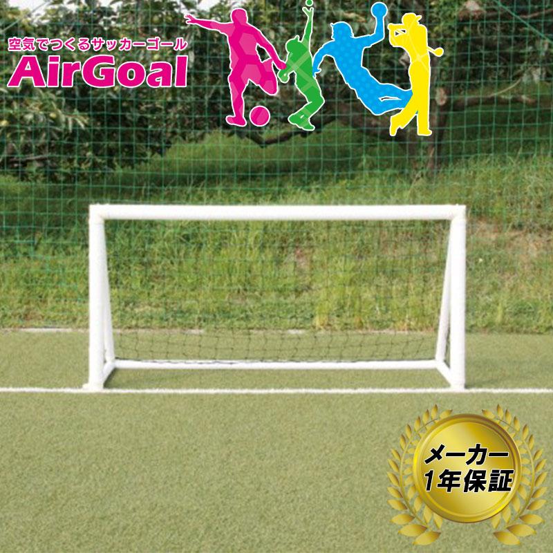 組立・片付けたったの3分!空気でつくるサッカーゴール AirGoal Pro エアーゴール プロ 練習用 [AN-F6533] メーカー保証 1年 サッカー ゴール 空気 組立簡単 室内 フットサルにも フG 【代引不可】
