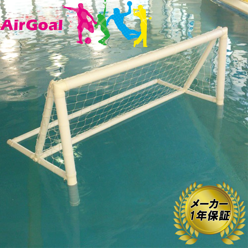 AirGoal エアゴール 水球ジュニア AN-W0275B メーカー保証 1年 水球用 ゴール 空気 組立簡単 エアゴールスポーツシリーズ フG 送料無料 代引不可