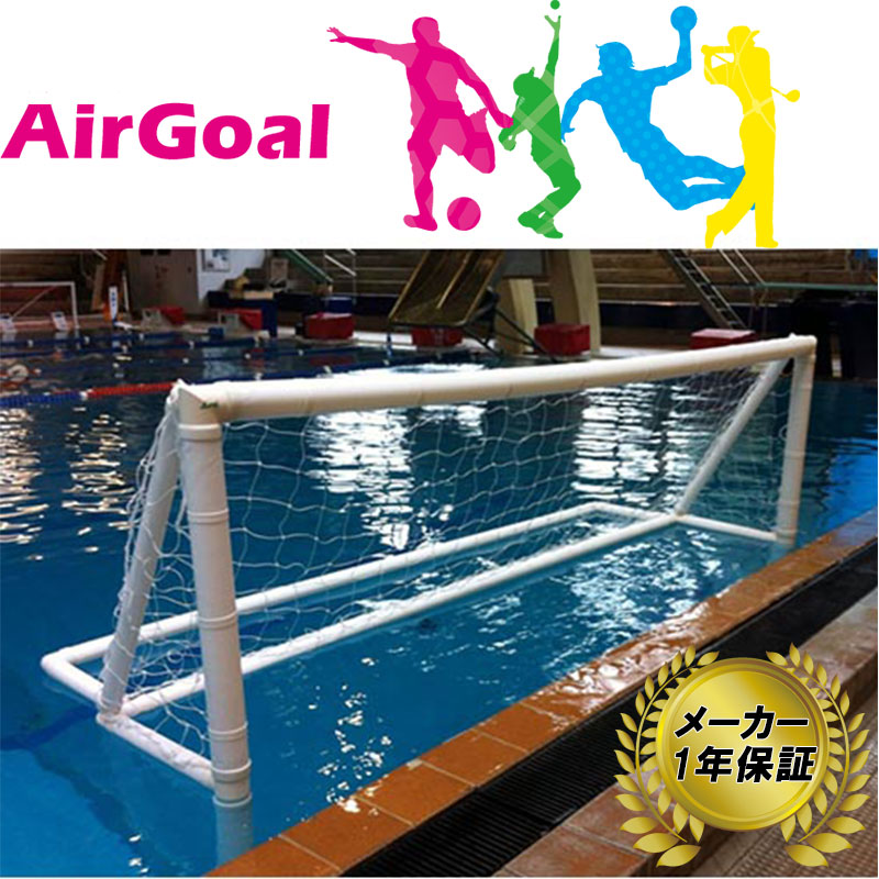 AirGoal エアゴール 水球シニア AN-W0390B メーカー保証 1年 水球用 ゴール 空気 組立簡単 エアゴールスポーツシリーズ フG 送料無料 代引不可