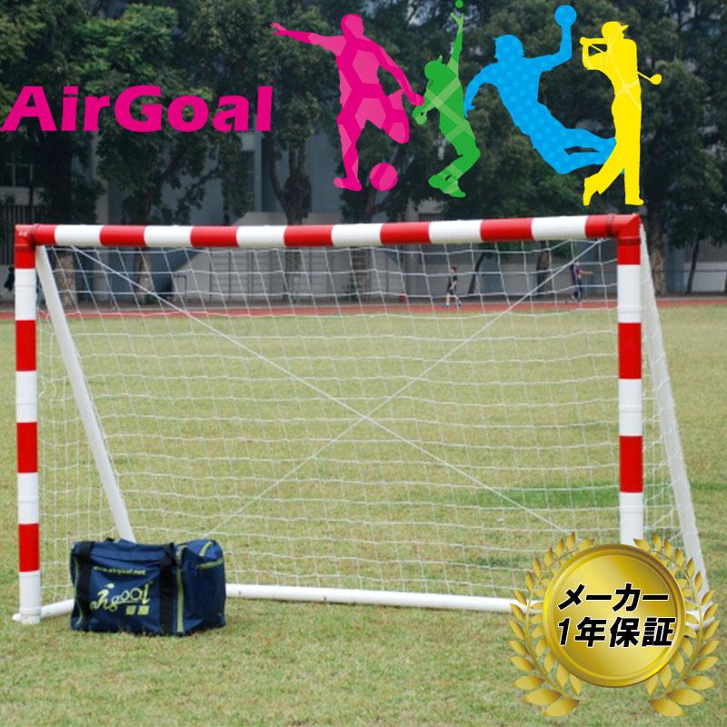 AirGoal エアゴール ハンドボール AN-H0302 メーカー保証 1年 ゴール 空気 組立簡単 エアゴールスポーツシリーズ フG 送料無料 代引不可