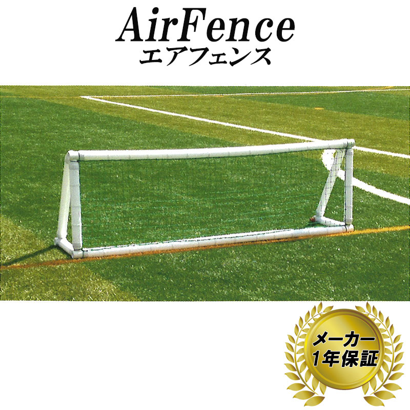 AirFence エアフェンス [AN-C0265AS] メーカー保証 1年 フェンス用 空気 組立簡単 持ち運び 楽 フG 送料無料 【代引不可】