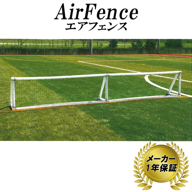 AirFence エアフェンス AN-C0465AS メーカー保証 1年 フェンス用 空気 組立簡単 持ち運び 楽 フG 送料無料 代引不可