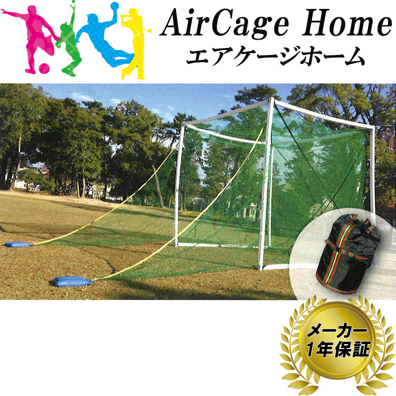 AirCage Home エアケージ ホーム AN-G3025A メーカー保証 1年 ゴルフ等 練習 ネット 空気 組立簡単 持ち運び 楽 フG 送料無料 代引不可