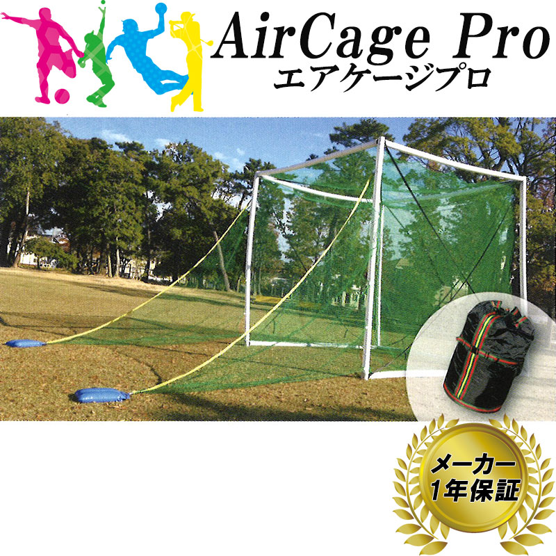 AirCage Pro エアケージ プロ AN-G3030 メーカー保証 1年 ゴルフ等 練習 ネット 空気 組立簡単 持ち運び 楽 フG 送料無料 代引不可