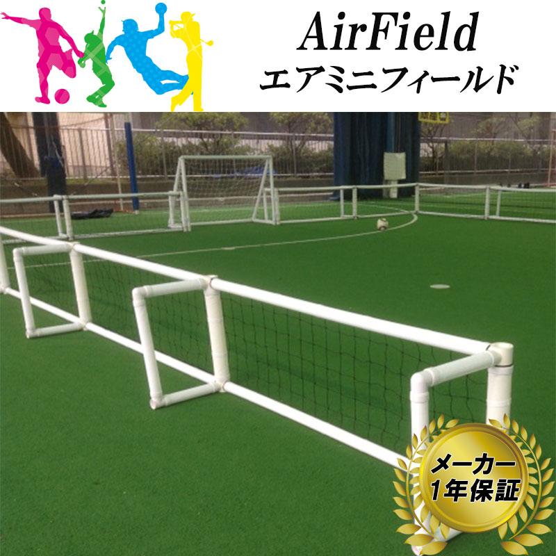 AirField ミニフィールド フットサルフィールド AN-F1020 メーカー保証 1年 サッカー ゴール 空気 組立簡単 室内 フットサル フG 送料無料 代引不可