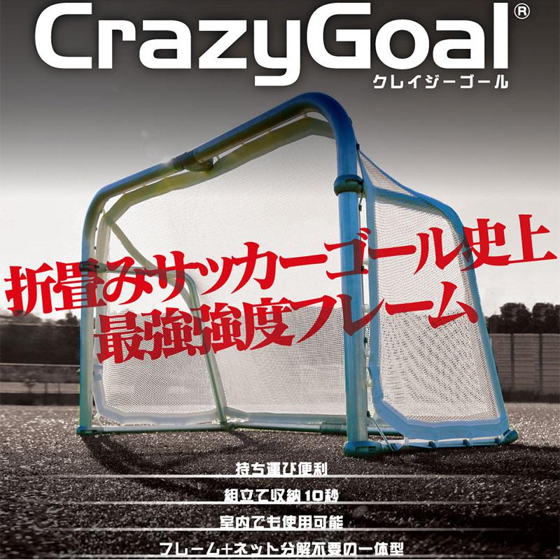 CrazyGoal クレイジーゴール 折り畳みサッカーゴール サッカー ゴール 組立簡単 軽い 収納 持ち運び 室内にも ミニゲーム 練習 アルミニウム フG 【代引不可】