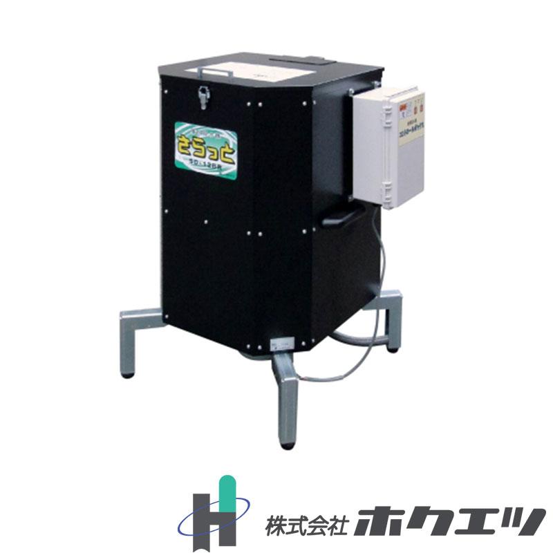 種籾脱水機 さらっと SD-12BR ホクエツ 高速脱水 籾 園芸用水苔 脱水 オK 送料無料 代引不可