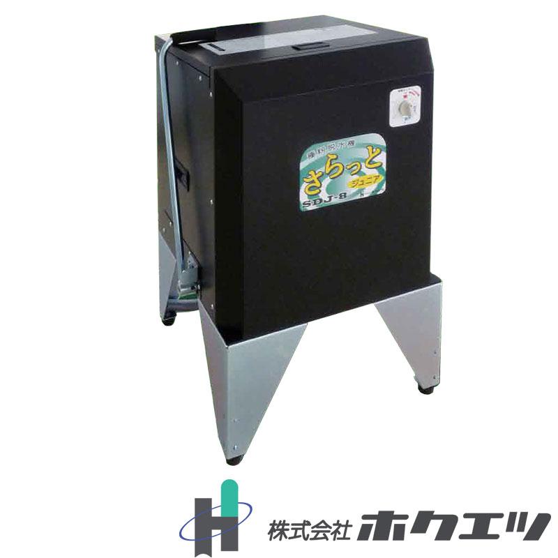 種籾脱水機 さらっとジュニア SDJ-8 ホクエツ 高速脱水 籾 園芸用水苔 脱水 オK 送料無料 代引不可