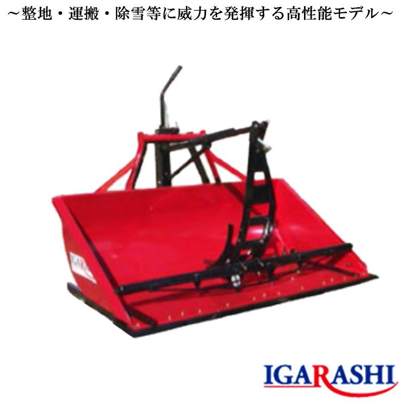個人宅配送不可 トラクターショベル TS-132R 3点リンク直装 イガラシ機械工業 整地 運搬 除雪 リヤーバケット 空中ダンプ オK 送料無料 代引不可