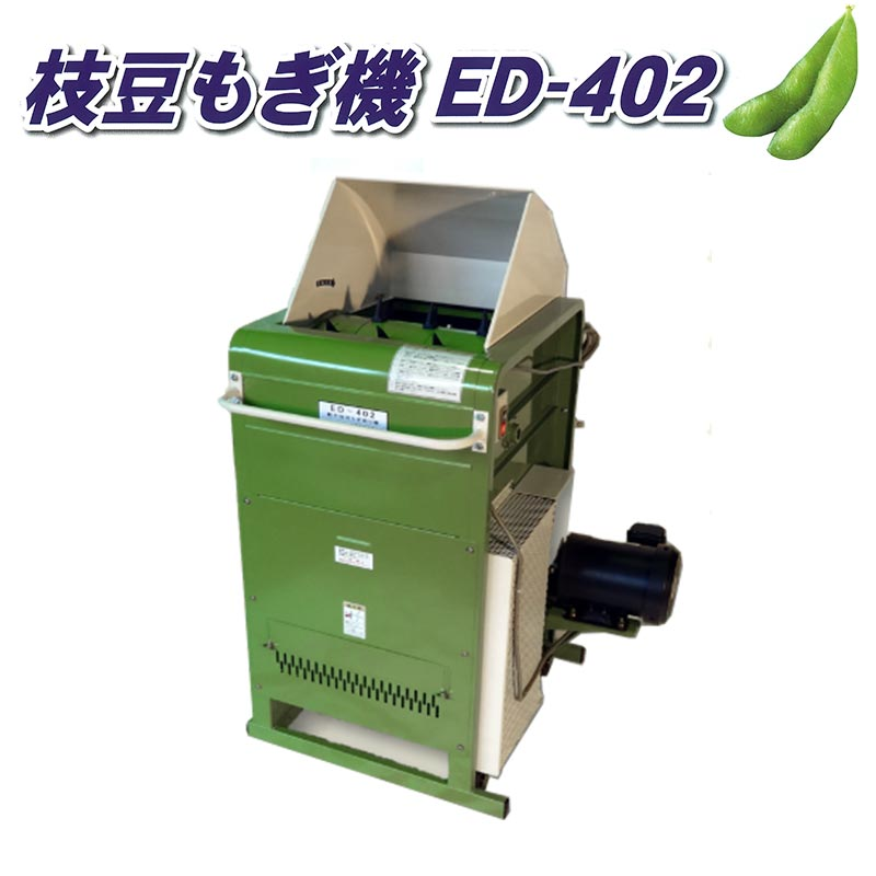 個人宅配送不可 枝豆もぎ機 ED-402 200V 吉徳農機 小型 軽量 風力 選別 オK 送料無料 代引不可