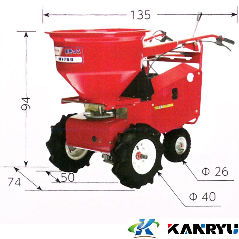 個人宅配送不可 肥料散布機 MF760 カンリウ工業 KANRYU 小型 均一散布 コンパクト 粒状肥料 オK 送料無料 代引不可