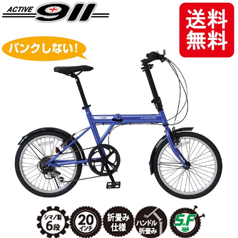 アクティブプラス911 (ACTIVEPLUS) ノーパンクタイヤ自転車 20インチ 6段変速 折り畳み ブルー FDB206SF MG-G206NF-BL おしゃれ 災害時に ミムゴ 【送料無料】 【代引不可】