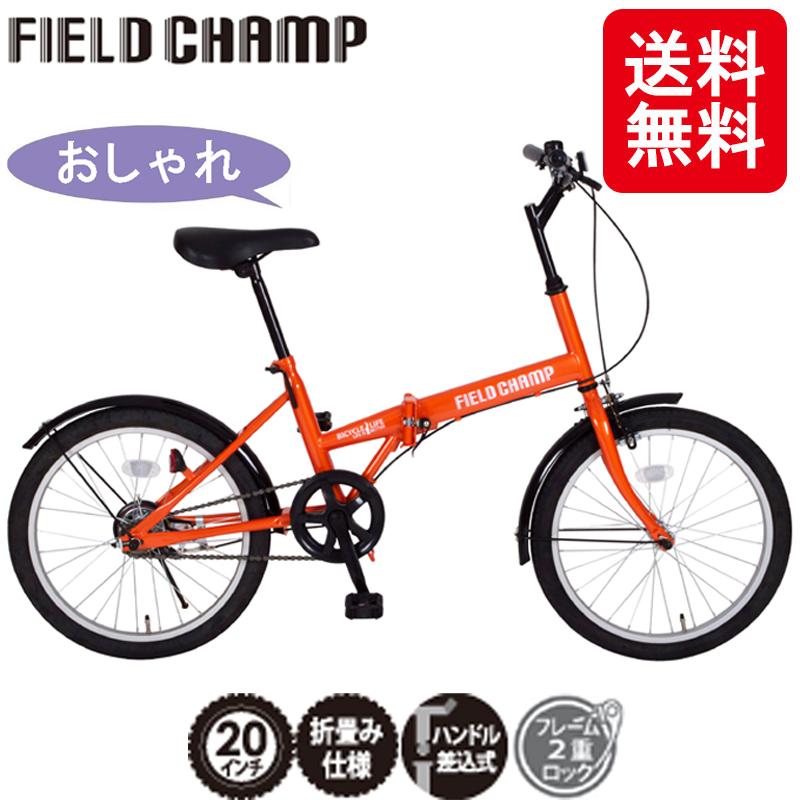 フィールドチャンプ (FIELD CHAMP) 20インチ シングルギア 折り畳み オレンジ FDB20 MG-FCP20 おしゃれ コンパクト ミムゴ 【送料無料】 【代引不可】