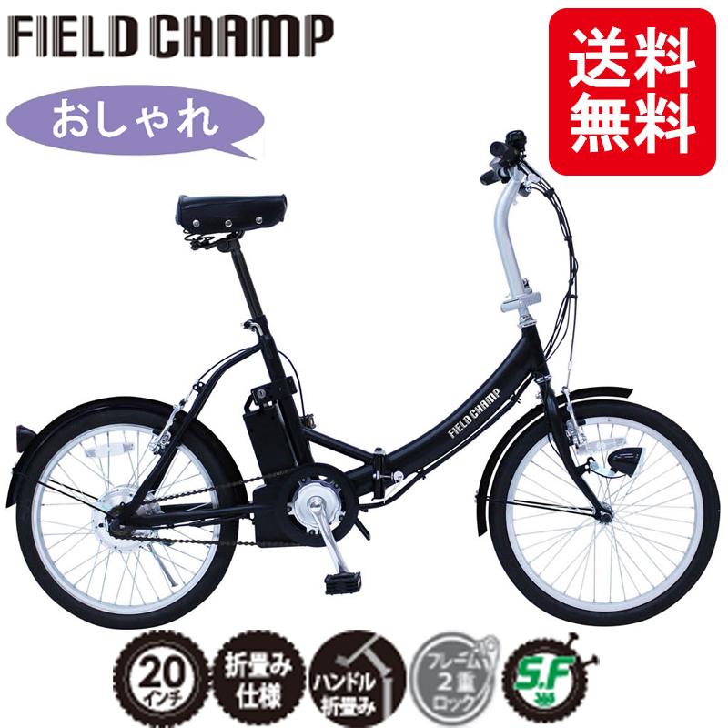 フィールドチャンプ (FIELD CHAMP) ノーパンク電動アシスト自転車 20インチ シングルギア 折り畳み マットブラック FDB20E KH-DCY310NE おしゃれ コンパクト ミムゴ 【送料無料】 【代引不可】