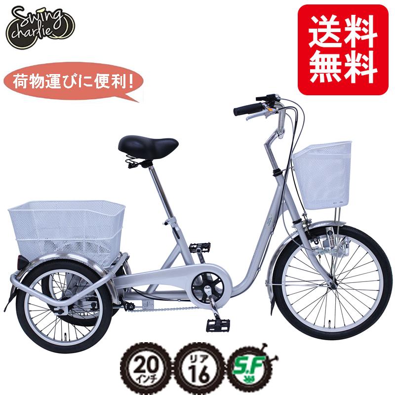 スイングチャーリー (SWING CHARLIE) 三輪自転車 20インチ シングルギア シルバー MG-TRE20E おしゃれ 運搬 ミムゴ 【送料無料】 【代引不可】