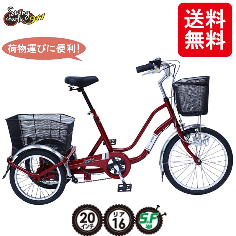 スイングチャーリー911 (SWING CHARLIE) ノーパンク三輪自転車 20インチ シングルギア ワインレッド MG-TRW20NE おしゃれ 運搬 ミムゴ 【送料無料】 【代引不可】