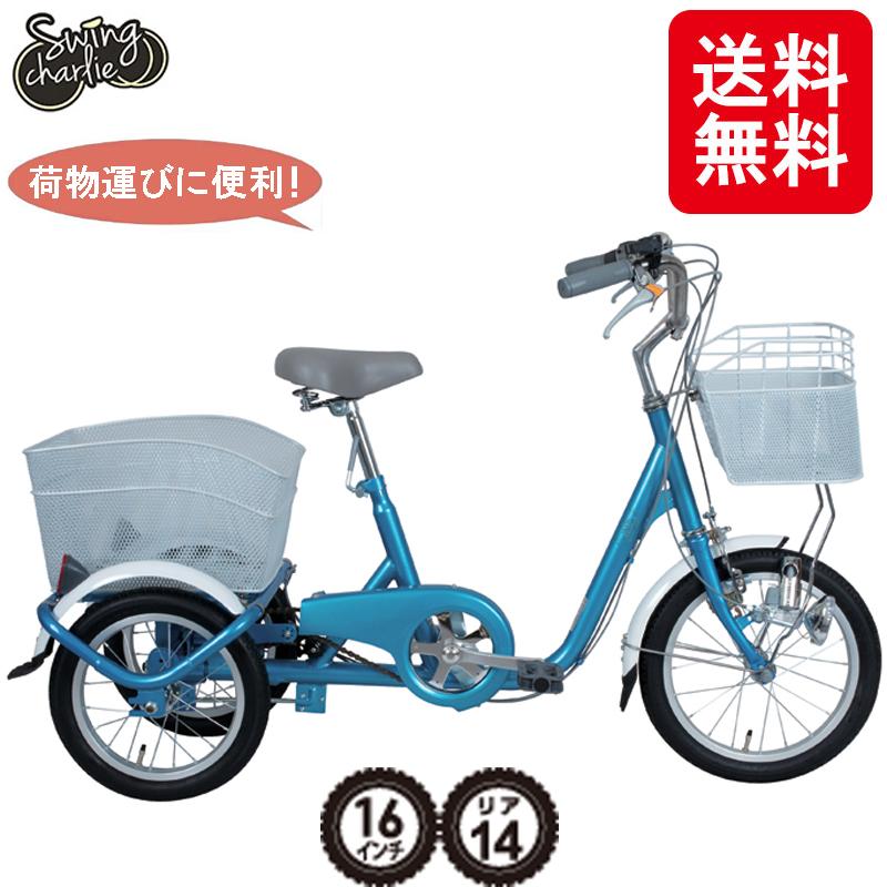 スイングチャーリー (SWING CHARLIE) ロータイプ三輪自転車 16インチ シングルギア ブルー MG-TRE16SW-BL おしゃれ 運搬 ミムゴ 【送料無料】 【代引不可】
