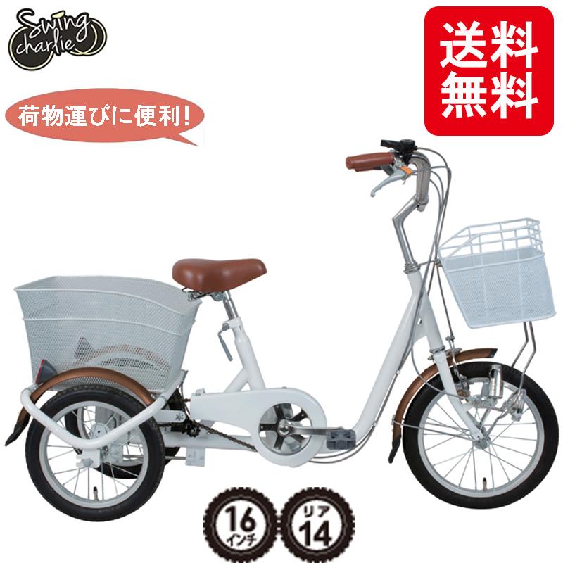 スイングチャーリー (SWING CHARLIE) ロータイプ三輪自転車 16インチ シングルギア ホワイト MG-TRE16SW-WH おしゃれ 運搬 ミムゴ 【送料無料】 【代引不可】